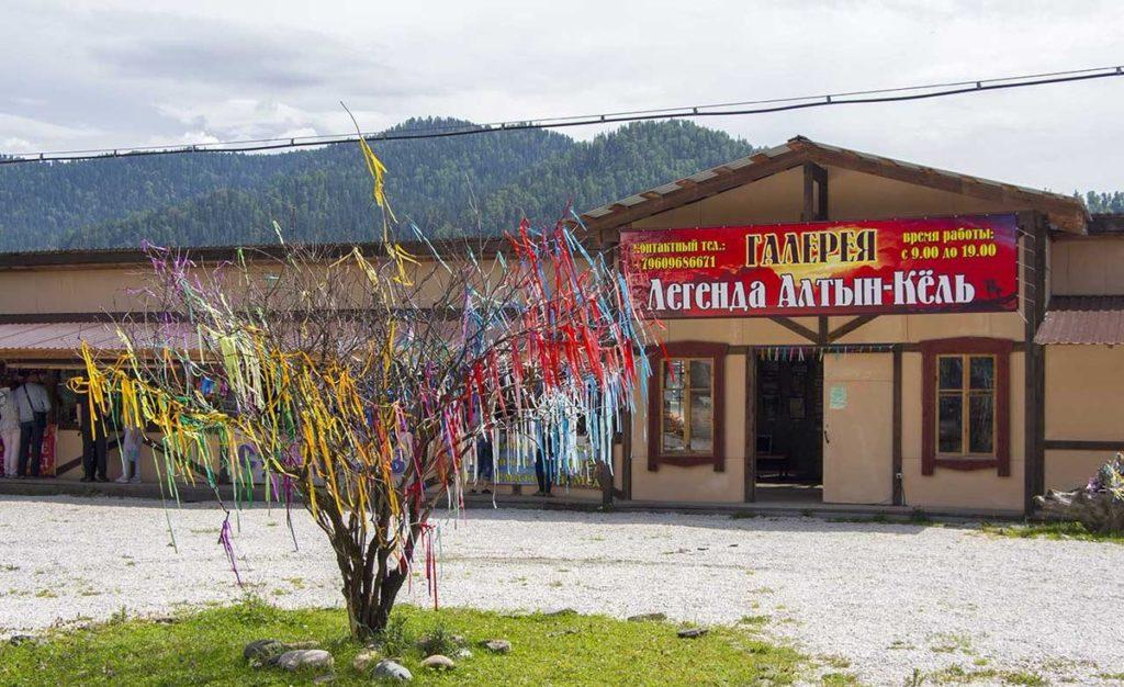 Галерея Алтын-Кёль Алтай
