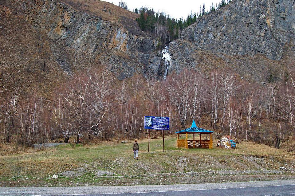 Ширлак водопад