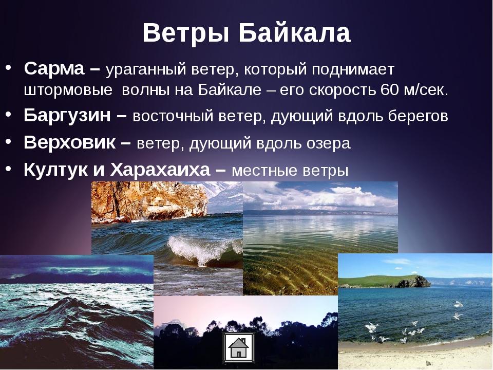 Ветры Байкала