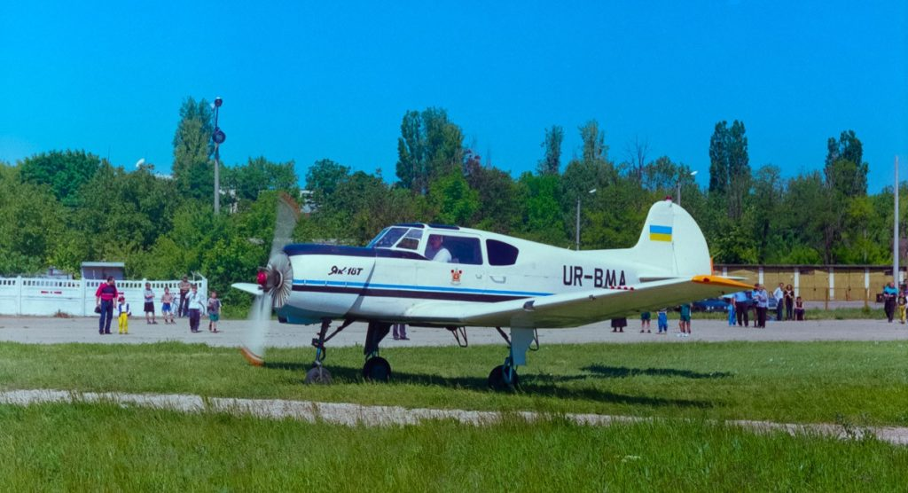 Аэропорт Заводское