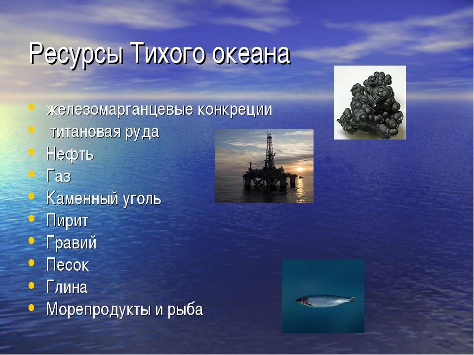 Тихий океан полезные ископаемые